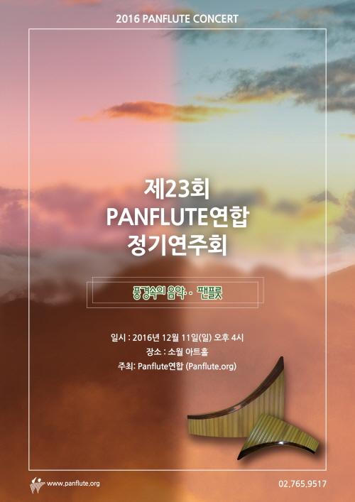 23_pan_concert_poster_500x707.jpg