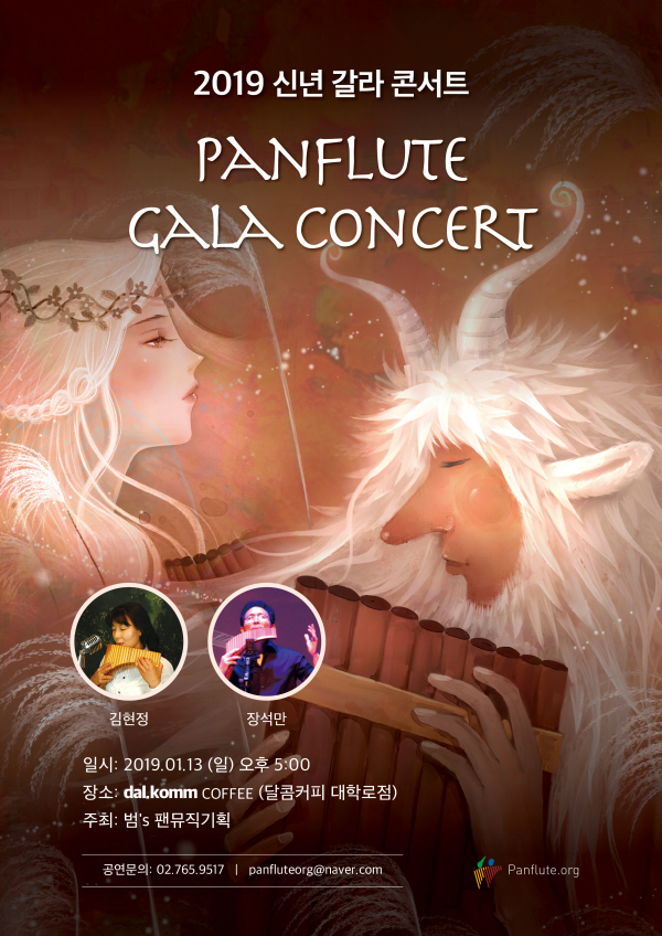 2019_panflute_gala_concert_poster_600x84