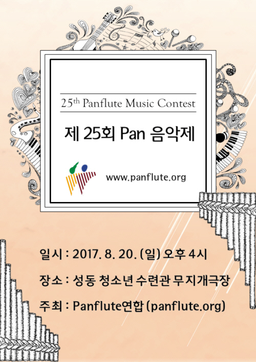 25_pan_contest_500x706.jpg